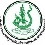 สำนักงานมาตรฐานสินค้าเกษตรและอาหารแห่งชาติ เปิดสอบพนักงานราชการ 10 อัตรา 8 - 14 กันยายน 2560