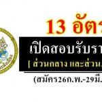 กรมโยธาธิการและผังเมือง เปิดสอบบรรจุเข้ารับราชการ 13 อัตรา (สมัคร26ก.พ.-29มี.ค.61)