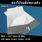 ซองไปรษณีย์พลาสติก สีขาว M4 : 37*53 cm ( 50 ซอง)