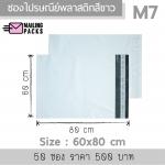 ซองไปรษณีย์พลาสติก สีขาว M7 : 60x80 cm ( 50 ซอง)