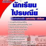 แนวข้อสอบนักเรียนไปรษณีย์ NEW