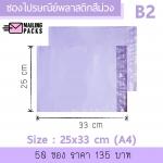ซองไปรษณีย์พลาสติก สีม่วงพาสเทล B2 : 25x33 cm. (50 ซอง)