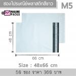 ซองไปรษณีย์พลาสติก สีขาว M5 : 48*66 cm ( 50 ซอง)