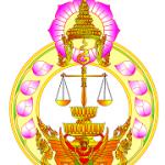 สำนักงานศาลยุติธรรม เปิดสอบจำนวน 13 อัตรา วันที่ 25 สิงหาคม - 14 กันยายน 2560