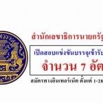 สำนักเลขาธิการนายกรัฐมนตรี เปิดสอบแข่งขันบรรจุเข้ารับราชการ จำนวน 7 อัตรา วันที่ 1-28 พฤศจิกายน พ.ศ. 2560