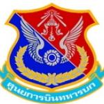ศูนย์การบินทหารบก เปิดสอบข้าราชการทหารประทวนและพนักงานราชการ 12 อัตรา วันที่ 15 - 17 สิงหาคม 2560
