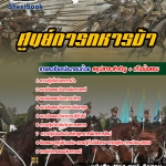 แนวข้อสอบศูนย์การทหารม้า NEW