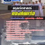 แนวข้อสอบครูคณิตศาสตร์ กองทัพเรือ