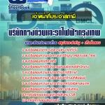 แนวข้อสอบเจ้าหน้าที่ประจำสถานี บริษัททางด่วนและรถไฟฟ้ากรุงเทพ NEW