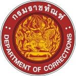 กรมราชทัณฑ์ เปิดสอบบรรจุเข้ารับราชการ จำนวน 300 อัตรา รับสมัครทางอินเทอร์เน็ต ตั้งแต่วันที่ 27 พฤศจิกายน - 19 ธันวาคม 2560