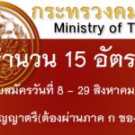 เปิดสอบบรรจุเข้ารับราชการ สำนักงานปลัดกระทรวงคมนาคม 15 อัตรา
