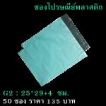 ซองไปรษณีย์พลาสติก สีเขียว G2 : 25*33 cm.(50 ซอง)