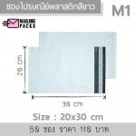 ซองไปรษณีย์พลาสติก สีขาว M1 : 19x32 cm. ( 50 ซอง)