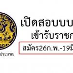 สำนักงบประมาณ เปิดสอบเพื่อบรรจุเข้ารับราชการ สมัคร 26 ก.พ.-19 มี.ค. 2561