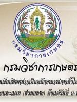 กรมวิชาการเกษตร เปิดรับสมัครสอบเป็นพนักงานราชการทั่วไป ตำแหน่ง เจ้าหน้าที่วิเคราะห์นโยบายและแผน (ส่วนกลาง) ตั้งแต่วันที่ 9-15 มีนาคม พ.ศ. 2561