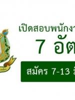 สำนักงานปลัดกระทรวงทรัพยากรธรรมชาติและสิ่งแวดล้อม เปิดสอบพนักงานราชการ 7 อัตรา วันที่ 7-13 มีนาคม พ.ศ. 2561