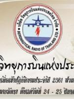 บริษัท วิทยุการบินแห่งประเทศไทย จํากัด รับสมัครบุคคลภายนอกเพื่อเข้าปฏิบัติงานประจำปี 2561 ส่วนกลางและส่วนภูมิภาค จำนวนหลายอัตรา ตั้งแต่วันที่ 24 - 25 มีนาคม 2561