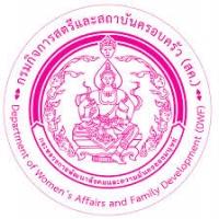 แนวข้อสอบนักพัฒนาสังคม กรมกิจการสตรีและสถาบันครอบครัว