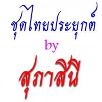 ร้านชุดไทยประยุกต์ BY สุภาสินี