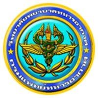 แนวข้อสอบพยาบาลศาสตร์บัณทิต วิทยาลัยพยาบาลทหารอากาศ