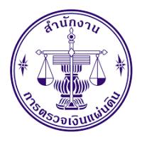 แนวข้อสอบนักวิเทศสัมพันธ์ปฏิบัติการ สำนักงานตรวจเงินแผ่นดิน