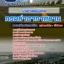 แนวข้อสอบนายช่างเครื่องกล กรมท่าอากาศยาน NEW thumbnail 1