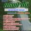 แนวข้อสอบผู้ช่วยเจ้าหน้าที่เกษตร กรมป่าไม้ NEW thumbnail 1