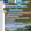 แนวข้อสอบช่างเครื่องกล บริษัทการท่าอากาศยานไทย ทอท AOT thumbnail 1