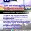 แนวข้อสอบเจ้าหน้าที่ระบบบริหารความปลอดภัย - วิศวกร (ระบบบริหารความปลอดภัย) วิทยุการบินแห่งประเทศไทย thumbnail 1