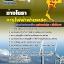 แนวข้อสอบช่างโยธา กฟผ. การไฟฟ้าฝ่ายผลิตแห่งประเทศไทย thumbnail 1