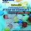 แนวข้อสอบนักจัดการทั่วไป สำนักงานคณะกรรมการอาหารและยา (อย.) NEW thumbnail 1
