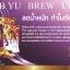 B YU BREW UP ลดน้ำหนัก ลดการบวมน้ำ บล็อก,เบิร์น,บิ้ว30 แคปซูล thumbnail 3