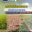 แนวข้อสอบเจ้าพนักงานการเกษตร กรมส่งเสริมการเกษตร NEW thumbnail 1