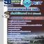 แนวข้อสอบเจ้าหน้าที่วิเคราะห์ 3-4 (นิติศาสตร์) ทอท. AOTบริษัท ท่าอากาศยานไทย ล่าสุด thumbnail 1