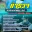แนวข้อสอบ สำนักงานตำรวจแห่งชาติ นักวิทยาศาสตร์ สบ1 NEW thumbnail 1