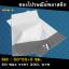 ซองไปรษณีย์พลาสติก สีขาว M6 : 60*66 cm ( 50 ซอง) thumbnail 2