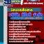 แนวข้อสอบวิศวกรสื่อสาร ทีโอที TOT [ฉบับปรับปรุง] thumbnail 1