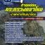 แนวข้อสอบนายทหารสัญญาบัตร สำนักปลัดกระทรวงกลาโหม ล่าสุด thumbnail 1