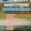 แนวข้อสอบนายช่างโยธา กรมท่าอากาศยาน NEW thumbnail 1