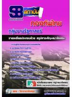 เก็งแนวข้อสอบกลุ่มตำแหน่งรัฐศาสตร์ กองบัญชาการกองทัพไทย