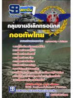 เก็งแนวข้อสอบกองบัญชาการกองทัพไทย กลุ่มงานอิเล็กทรอนิกส์ 2560