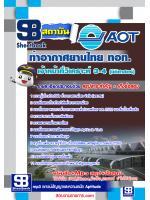 เก้งแนวข้อสอบเจ้าหน้าที่วิเคราะห์ 3-4 (นิติศาสตร์) ทอท. AOT บริษัท ท่าอากาศยานไทย จำกัด (มหาชน)