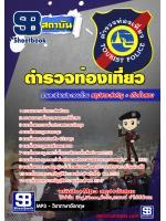 เก็งแนวข้อสอบตำรวจท่องเที่ยว 2560