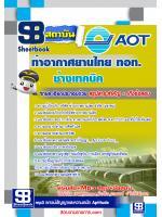 เก็งแนวข้อสอบช่างเทคนิค บริษัทการท่าอากาศยานไทย ทอท AOT