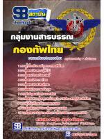 เก็งแนวข้อสอบกองบัญชาการกองทัพไทย กลุ่มงานสารบรรณ 2560