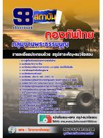 เก็งแนวข้อสอบกลุ่มงานพระธรรมนูญ กองบัญชาการกองทัพไทย