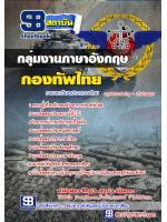 เก็งแนวข้อสอบกองบัญชาการกองทัพไทย กลุ่มงานภาษาอังกฤษ 2560