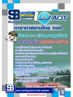 ชุดติวสอบ แนวข้อสอบวิศวกร 3-4 (วิศวกรรมสุขาภิบาล) บริษัทการท่าอากาศยานไทย ทอท AOT