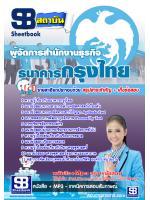 เก็งแนวข้อสอบผู้จัดการสำนักงานธุรกิจ ธนาคารกรุงไทย