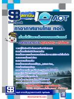 เก็งแนวข้อสอบเจ้าหน้าที่วิเคราะห์ระบบงานคอมพิวเตอร์ บริษัทการท่าอากาศยานไทย ทอท AOT